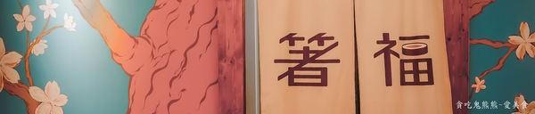 箸福‧手作壽司丼飯