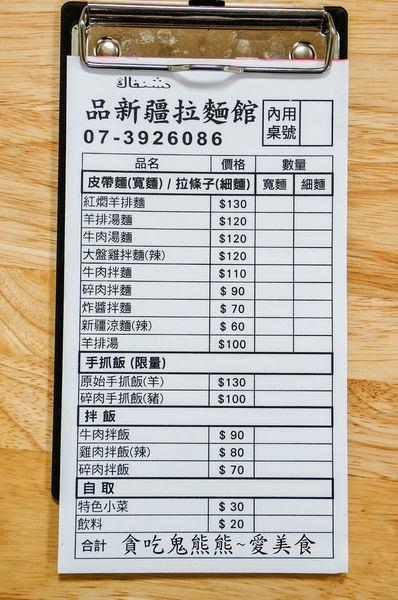 品新疆手工拉麵