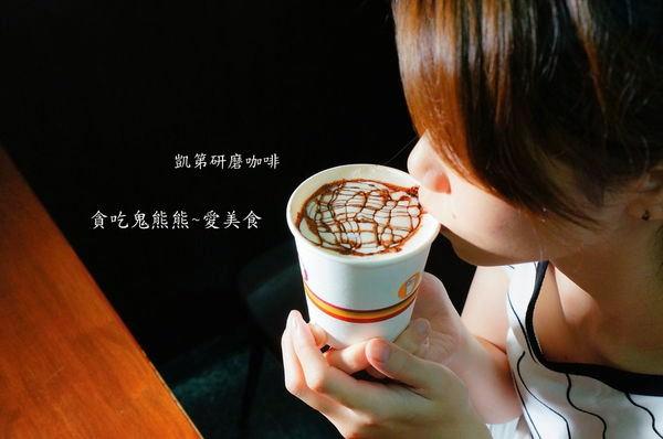 凱第研磨咖啡